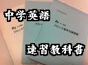 中学英語速習教科書